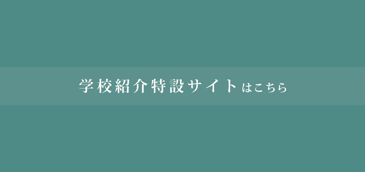 学校紹介特設サイト