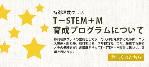 特別理数クラスT-STEM+Mについて
