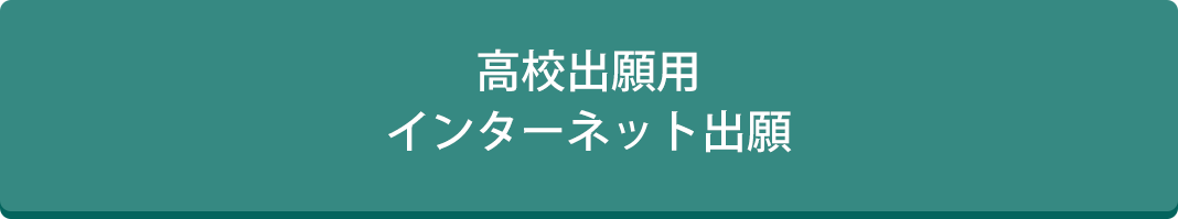 高校出願用インターネット出願